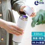 LINK スマキン UV-C 除菌タンブラー 350ml L-S600 ボトル ステンレスボトル マグボトル 水筒 除菌 UVC 保温 保冷