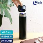 LINK スマキン UV-C 除菌タンブラー 480ml L-S600 ボトル ステンレスボトル マグボトル 水筒 除菌 UVC 保温 保冷