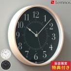 掛け時計 Lemnos TOKI レムノス トキ AWA13-05 電波時計 時計 壁掛け時計 ウォールクロック おまけ付き