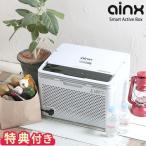 AINX スマートアクティブクーラーボックス 10L AX-AS10W クーラーボックス 保冷 温冷 冷蔵 おまけ付き アイネクス