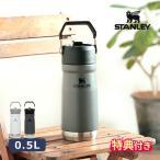 STANLEY スタンレー アイスフローフリップストロー 真空ウォーターボトル 0.5L