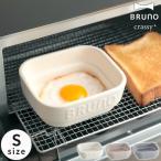 BRUNO crassy+ ブルーノ セラミック トースタークッカー Sサイズ BOE067 耐熱クッカー 食器 器