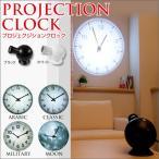 PROJECTION CLOCK プロジェクションクロック プロジェクション クロック プロジェクター 時計 LED  映写 壁掛け時計 置き時計 アンティーク アナログ 北欧