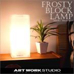 アートワークスタジオ フロスティー テーブルライト ガラス 照明 テーブルライト 北欧 フロアライト 間接照明 卓上照明 ギフト テーブルランプ o