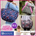 ROOTOTE マミールー X-girl Stages コラボ 親子バッグ ルートート オヤコバッグ xgirl stages エックスガール ステージ バッグ マザーズバッグ