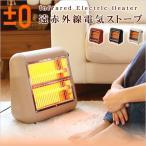 ±0 プラスマイナスゼロ 遠赤外線電気ストーブヒーター XHS-Y010 プラスマイナスゼロ ストーブ ヒーター コンパクト ±0 足元 電気ストーブ 暖房