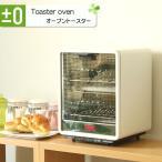 プラスマイナスゼロ オーブントースター プラマイ ±0 オーブントースター パン ベーグル トースター デザイン キッチン家電 調理器具 深沢直人 ギフト o