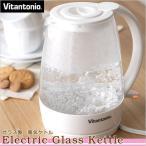 Vitantonio ビタントニオ ガラスケトル VEK-600 電気ケトル ケトル カフェケトル ポット やかん ガラス製 ガラス 電気ポット キッチン おしゃれ 1L