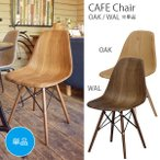 代引不可 送料無料  カフェ チェア 木目調 天然木 イームズ風 北欧 カジュアル ダイニングチェア 椅子 デスクチェア おしゃれ 簡単シンプル