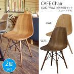代引不可 送料無料  カフェ チェア 同色2脚セット 木目調 天然木 イームズ風 北欧 カジュアル ダイニングチェア 椅子 デスクチェア おしゃれ シンプル