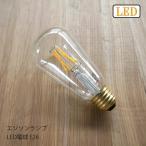 エジソンランプLED電球 E26 照明 ライト 外灯 玄関灯 電球 LED電球 E26 おしゃれ レトロ アンティーク エジソン