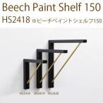 Beech Paint Shelf 150 シェルフ 棚 アクシス 壁面収納 ビーチ材 真鍮 インテリア デザイン おしゃれ