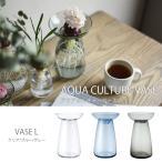 AQUA CULTURE VASE L 花瓶 花器 フラワーベース ガラス シンプル 植物 花 球根 キントー KINTO