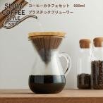 送料無料 SLOW COFFEE STYLE コーヒーカラフェセット プラスチック 600ml コーヒー ポット コーヒーサーバー ドリッパー ティー KINTO キントー