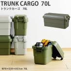 Yahoo!Hot Crafts ホットクラフト代引不可 送料無料  TC-70 TRUNK CARGO トランクカーゴ70L 入れ物 収納箱 収納BOX 工具箱 椅子 机 インテリア 収納 おしゃれ アウトドア キャンプ 取っ手付