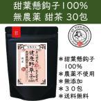 布袋農園 甜茶 無農薬 バラ科 甜葉懸鈎子100% ティーバッグ 2g 30包