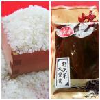 令和1年産 長野県飯山産コシヒカリ白米と野沢菜味噌漬のセット 送料無料