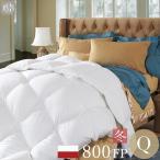 羽毛布団 クイーンサイズ 210x220cmヨーロピアンホワイトグースダウン  800フィルパワー   羽毛の重さ 1219g レベル4 冬用 ボリューム 送料無料