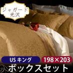 ボックスシーツ1枚 額なし枕カバー2枚 / USキング 200cmx200cm / 400TC ジャガード