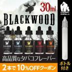 電子タバコ リキッド ベイプ 「BLACKWOOD(ブラックウッド)30ml」高品質なタバコフレーバー5種(15mlユニコーンボトル付き)