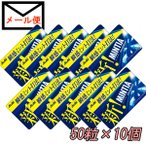 メール便送料無料 ミンティア コールドスマッシュ 50粒×10個セット お菓子