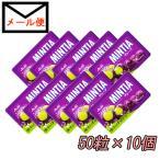 メール便送料無料 ミンティア グレープ 50粒×10個セット お菓子