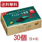 【チルド便】明治チョコレート効果 カカオ72%BOX 75g×30箱(5×6)【チョコレート以外との同梱不可】【代金引換不可】