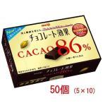 明治チョコレート効果 カカオ86%BOX 70g×50箱(5×10)