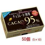 明治チョコレート効果 カカオ95%BOX 60g×50箱(5×10)
