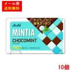 メール便送料無料 ミンティア チョコミント 50粒×10個セット お菓子