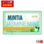 メール便送料無料 ミンティア ジャスミンミント 50粒×10個セット お菓子