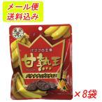 素材deプラス「甘熟王」バナナチップスチョコ 35g×8袋  メール便送料込 三菱食品