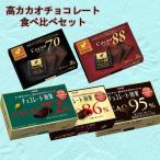 高カカオチョコレート 食べ比べセット 明治チョコレート効果・森永カレ・ド・ショコラ
