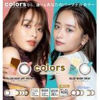 ショッピングcolors colors(カラーズ) 度なし 度あり マンスリー 1ヶ月 1箱2枚入 全3色 DIA14.5mm 近藤千尋 カラコン ブラウン グレー デカ目 ギャル ハーフ