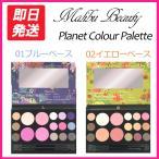 Maribu Beauty(マリブビューティー) プラネットカラーパレット 全2種類 ミラー・ブラシ・チップ付き アイシャドウ チーク アイブロウ 化粧品 コスメ