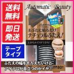 Automatic Beauty(オートマチックビューティー) ナチュラルアイテープ AB-KL2 二重 ふたえ メザイク アイプチ コスメ 化粧品 まぶた アイメイク