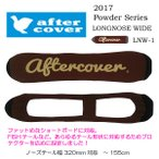 after cover アフターカバー スノーボード用ニットソールカバー パウダーボード ワイドなショートボード対応 LONG NOSE WIDE LNW-1
