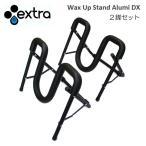 extra エクストラ SUP サーフボード用ワックスアップスタンド・アルミDX 超軽量アルミ製折り畳みスタンド