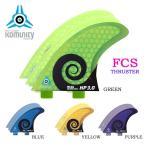 KOMUNITY PROJECT KP3.0 ハニカムコア FCSサーフボード用フィン 3FIN スラスター 正規品 1world