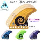 KOMUNITY PROJECT KP3.0 ハニカムコア FUTURESサーフボード用フィン 3FIN スラスター フューチャーフィン 正規品 1world