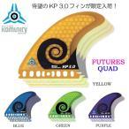 KOMUNITY PROJECT KP3.0 ハニカムコア FUTURESサーフボード用フィン 4FIN クアッド フューチャーフィン SUP対応 正規品 1world