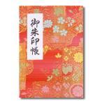 御朱印帳 蛇腹式 カバー付 40ページ 四季草花文 ピンク