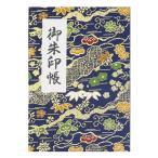 御朱印帳 蛇腹式 カバー付 40ページ 吉祥古典花 紺色