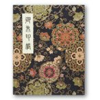 御朱印帳 ブック式 和綴じ カバー付 60ページ 華紋唐草 黒