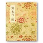 御朱印帳 ブック式 和綴じ カバー付 60ページ 華紋唐草 金色