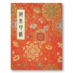 御朱印帳 ブック式 和綴じ カバー付 60ページ 華紋唐草 赤