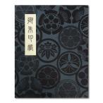 御朱印帳 カバー付 和綴じ式 60ページ 花紋 藍
