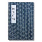 御朱印帳 大判 カバー付 蛇腹式 46ページ 麻の葉 青藍色