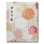 御朱印帳 ブック式 和綴じ カバー付 60ページ 縞菊 白茶