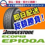 BRIDGESTONE ECOPIA 205/55R16 91V ブリヂストン エコピア 4本送込目安 39320円